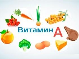авитаминоз витамина А восполнить