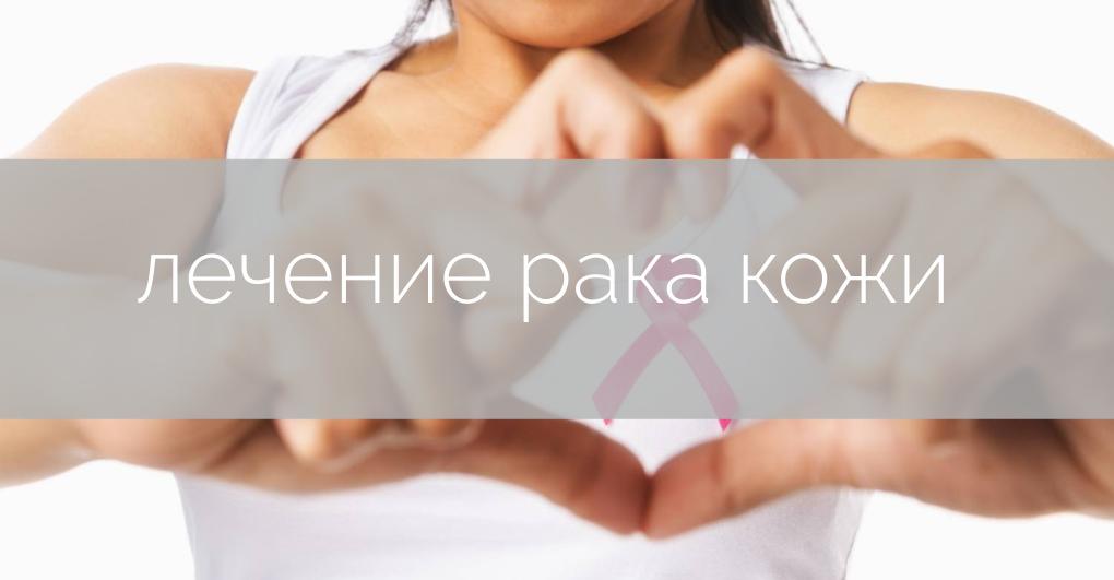 лечение рака кожи