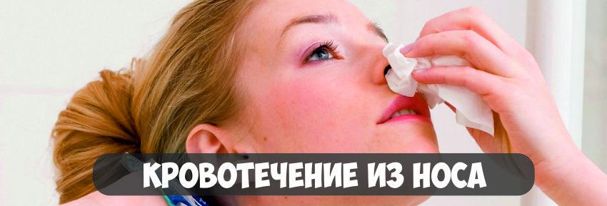 остановить кровотечение из носа