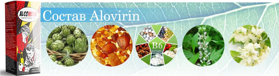 отзывы о alovirin