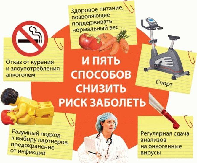 снизить риск развития раковых клеток