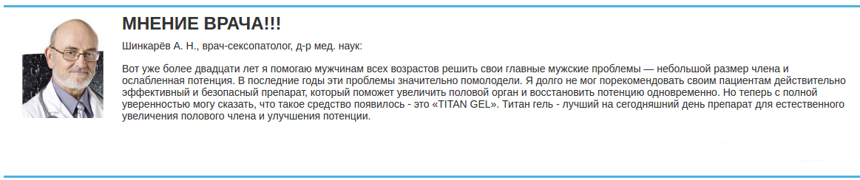 врачи о titan gel развод