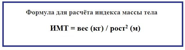 формула расчета массы тела