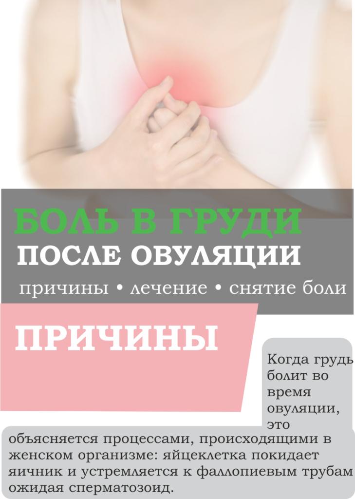 Больно ли заниматься сексом во время овуляции