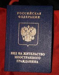 Порядок и правила регистрации иностранных граждан по месту пребывания в 2019 году