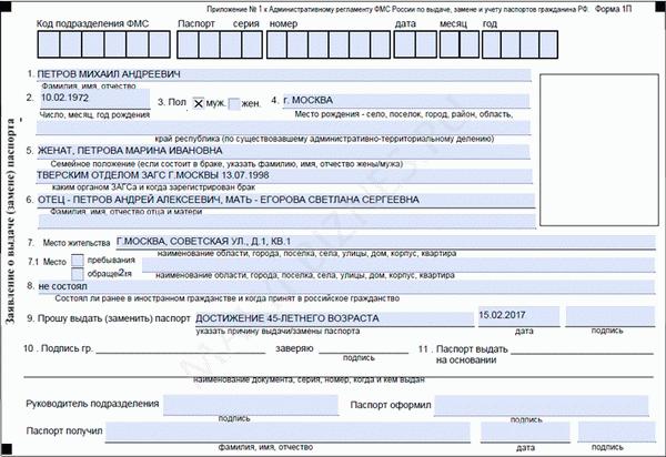 Стандартный срок действия госпошлины на паспорт РФ в 2019 году