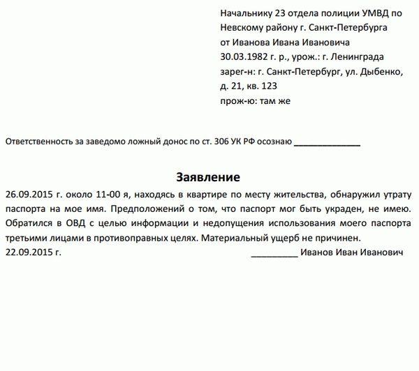 Что такое справка о действительности паспорта гражданина РФ в 2019 году