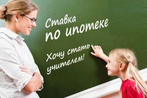 Молодые специалисты учителя ипотека
