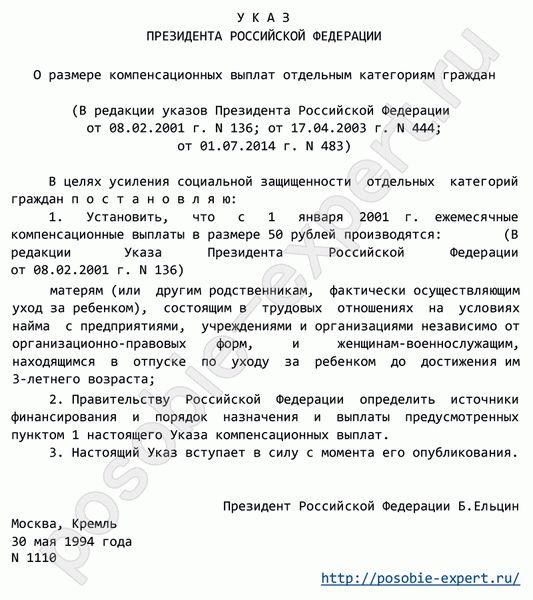 Компенсация до 3 лет 50 рублей за счет работодателя в 2019 году