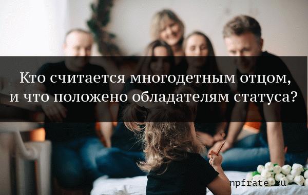 Статус многодетного отца в россии