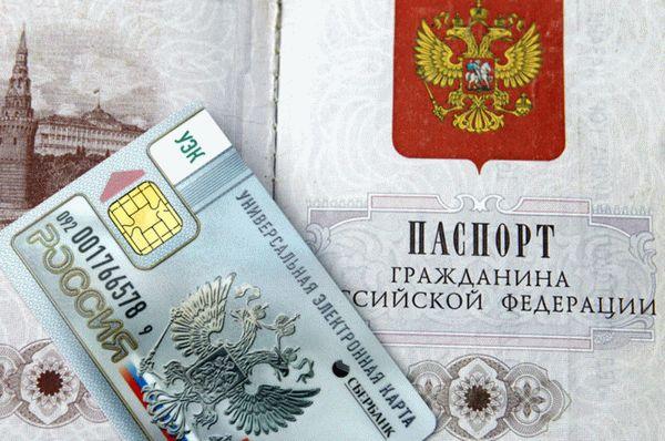 На какой территории действует биометрический паспорт. Как выглядит и какую информацию содержит биометрический паспорт