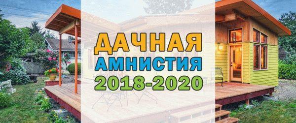 Порядок оформления дачи в частную собственность в 2019